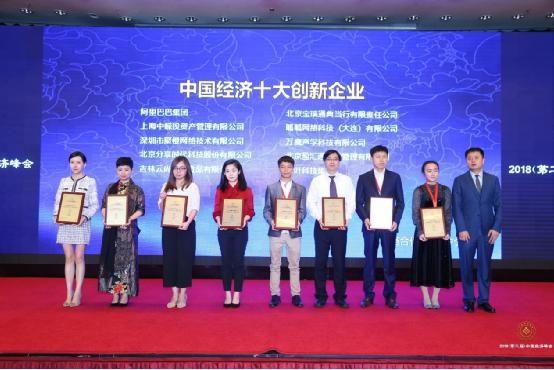 2018中国经济峰会举办,1MORE万魔耳机创始人谢冠