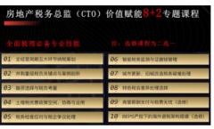 房地产企业税务总监(CTO)高级研修班助力房地产企业税务管理