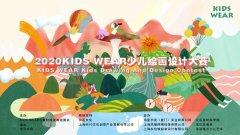 2020首届KIDS WEAR少儿绘画设计大赛正式启动