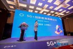 """无漏教育CEO陈无极受邀出席""""5G+创新教育"""
