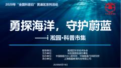 《勇探海洋 守护蔚蓝》i淞园路·科普市集
